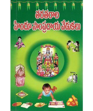 Taratarala Hindu Sampradaya Vedukalu