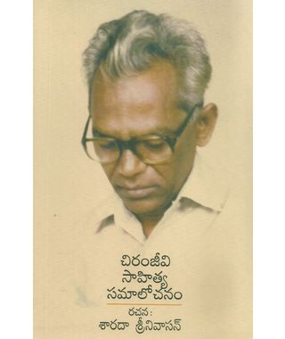 Chiranjeevi Sahitya Samaalochanam