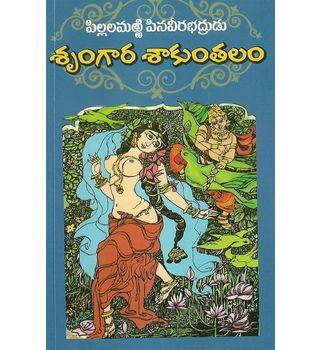 Srungara Sakunthalam
