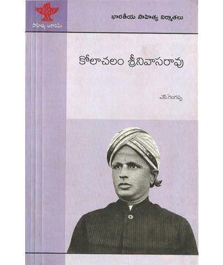 Kolachalam Srinivasa Rao