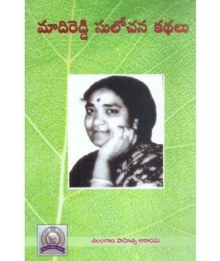 Madireddy Sulochana Kathalu