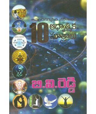 Anandakaramaina Jeevithaniki 10 Adhyathmika Suthralu