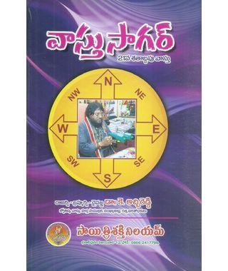 Vasthu Sagar (21 va Sathabdapu Vasthu)