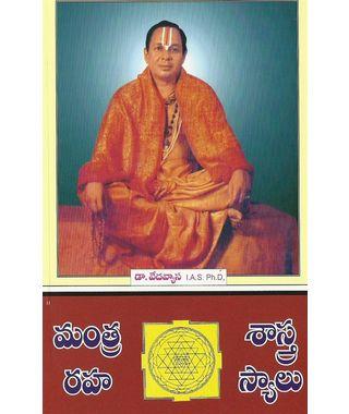 Mantra Sastra Rahasyalu