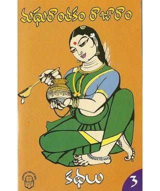 Kadhalu- 3 Madhuranthakam Rajaram(Kadhalu)