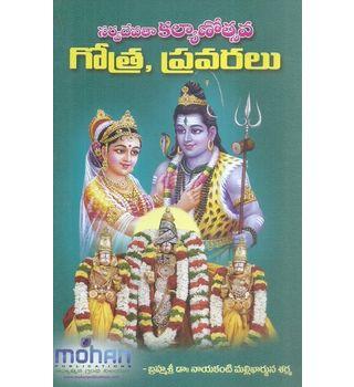 Sarva Devatha Kalyanotsava Gotra, Pravaralu