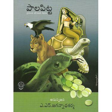 Palapitta Prapancha Janapada Kadhalu