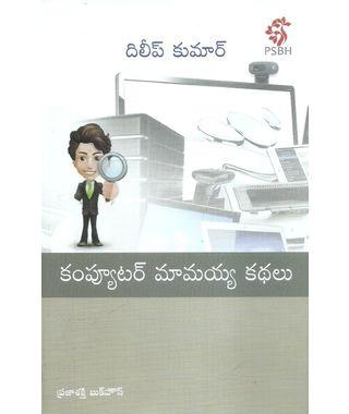 Computer Mavayya Kathalu