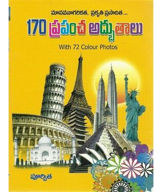170 Prapancha Adhbuthalu