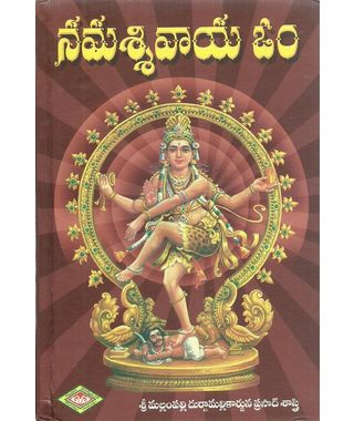 Namassivaya Om