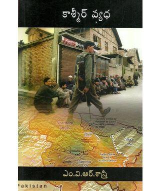 Kashmir vyadha