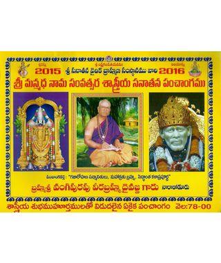 Sri Manmadanama Samvatsara Sastriya Sanathana Panchangamu 2017- 18