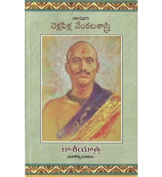 Kasi Yatra