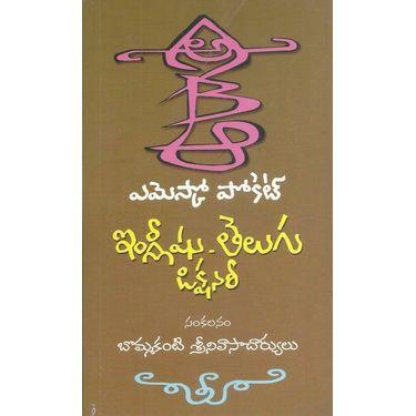 English- Telugu Dictionary