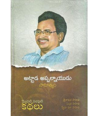 Attada Apalnaidu Sahithyam Bookset