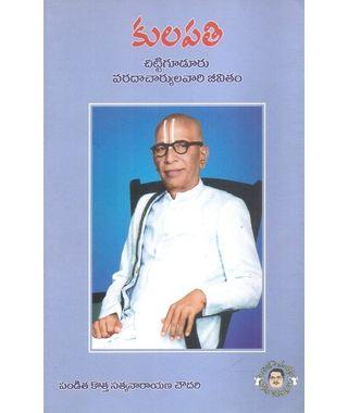 Kulapathi