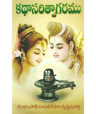 Kadha Saritsagaram