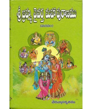 Sri Bramha Vaivartha Maha Puranamu