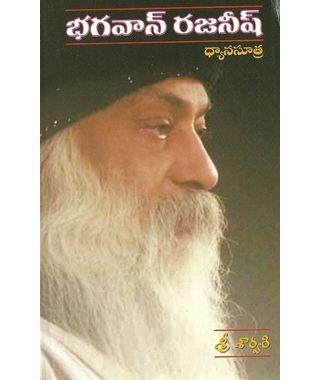 Bhagavan Rajaneesh Dhyanasutra
