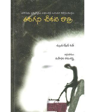 Taragani Chekati Ratri