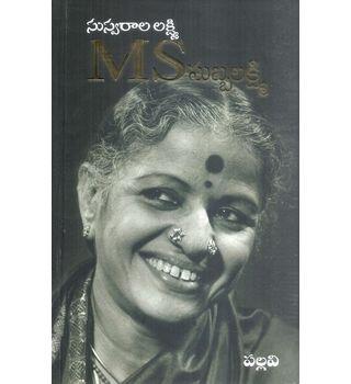 Suswarala Lakshmi M S Subbalakshmi