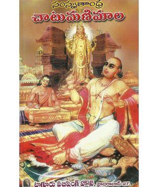 Chatu Mani Mala