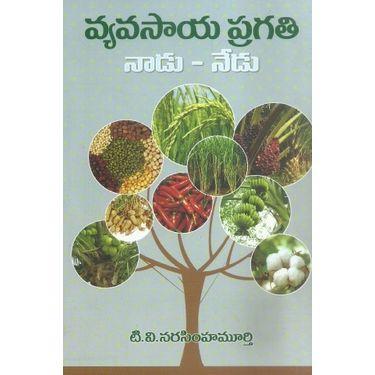 Vyavasaya Pragathi Nadu- Nedu