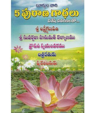 5 Purana Gadhalu