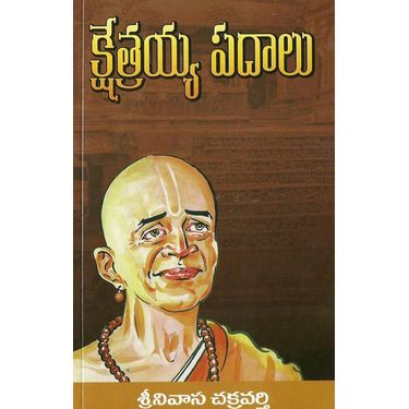 Kshetrayya Padhalu