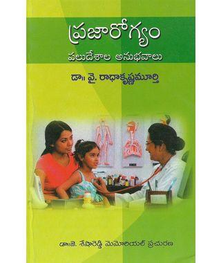 Prajarogyam