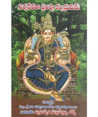 Sarwadevatha Pratishta Kalpadhruvam