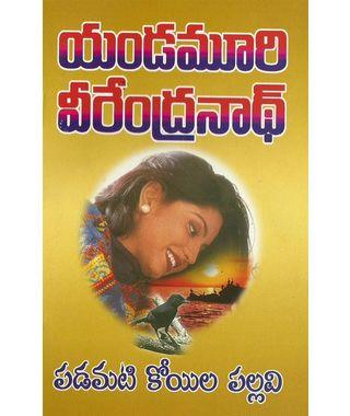 Padamati Koyila Pallavai