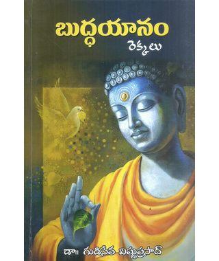 Budhayanam (Rekkalu)