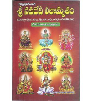 Sri Navadevi Lilamrutham