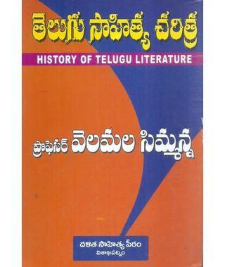 Telugu Sahithya Charitra