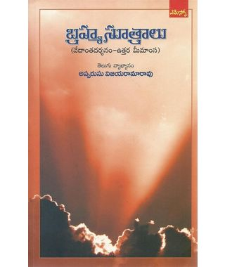 Brahma Sutralu
