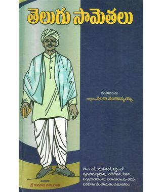 Telugu Sametalu