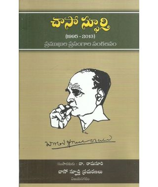 Chaso Spoorthi- Pramukha Prasangaala Sankalanam