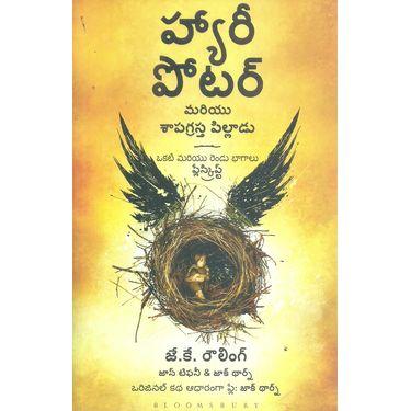 Harry Potter Mariyu Sapagrastha Pilladu