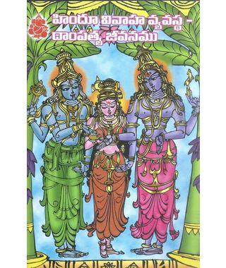 Hindhu Vivaha Vyavasta- Dampatya Jivanamu