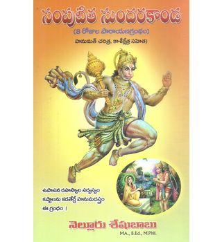 Samputitha Sundharakanda