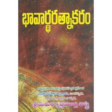 Bhavartha Ratnakaram