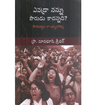 Evadra Nannu Pourudu Kadannadi?