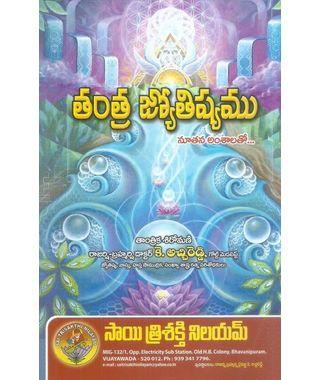 Tantra Jyotishyamu