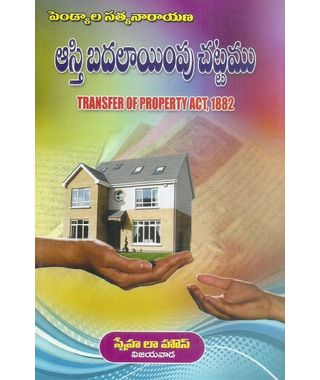 Tranfer of Property Act, 1882(Telugu)