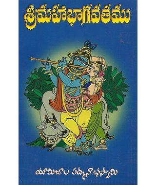 Sri Maha Bagavatam