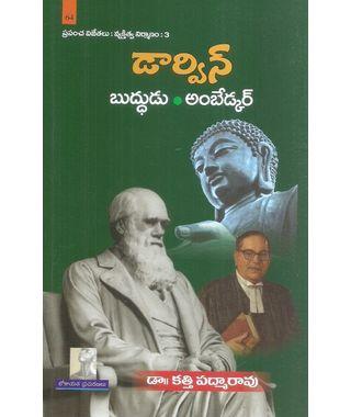 Darwin Buddhudu Ambedkar