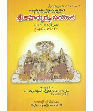 Sri Ahirbudhnya Samhita