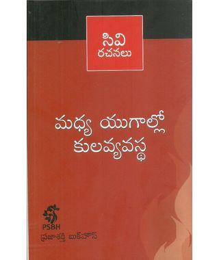 Madhya Yugallo Kulavyavasta