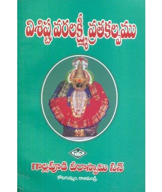 Visishta Varalakshmi Vratakalpamu